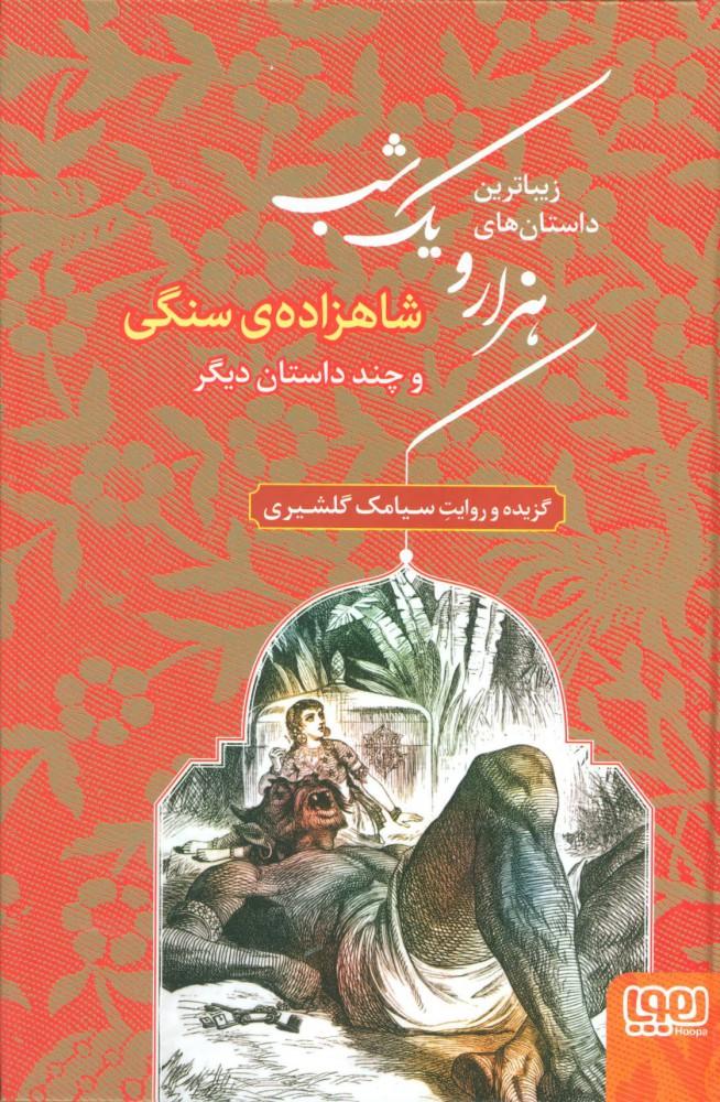 کتاب زیباترین داستان های هزار و یک شب ۱