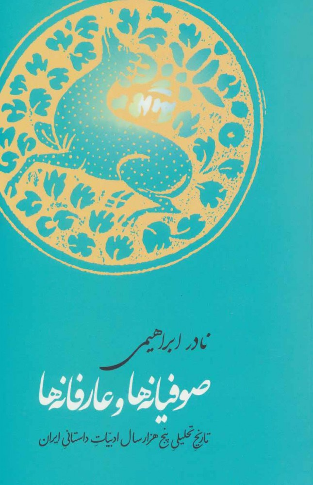 کتاب صوفیانه ها وعارفانه ها