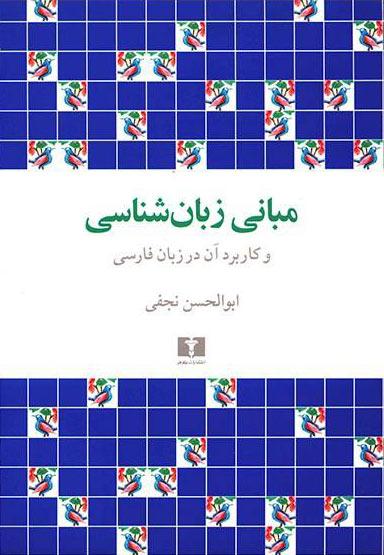 کتاب مبانی زبان شناسی