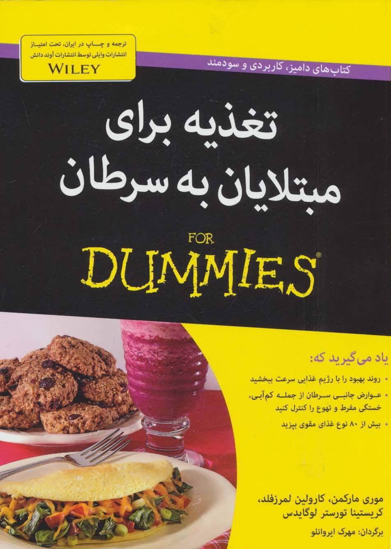 کتاب تغذیه برای مبتلایان به سرطان