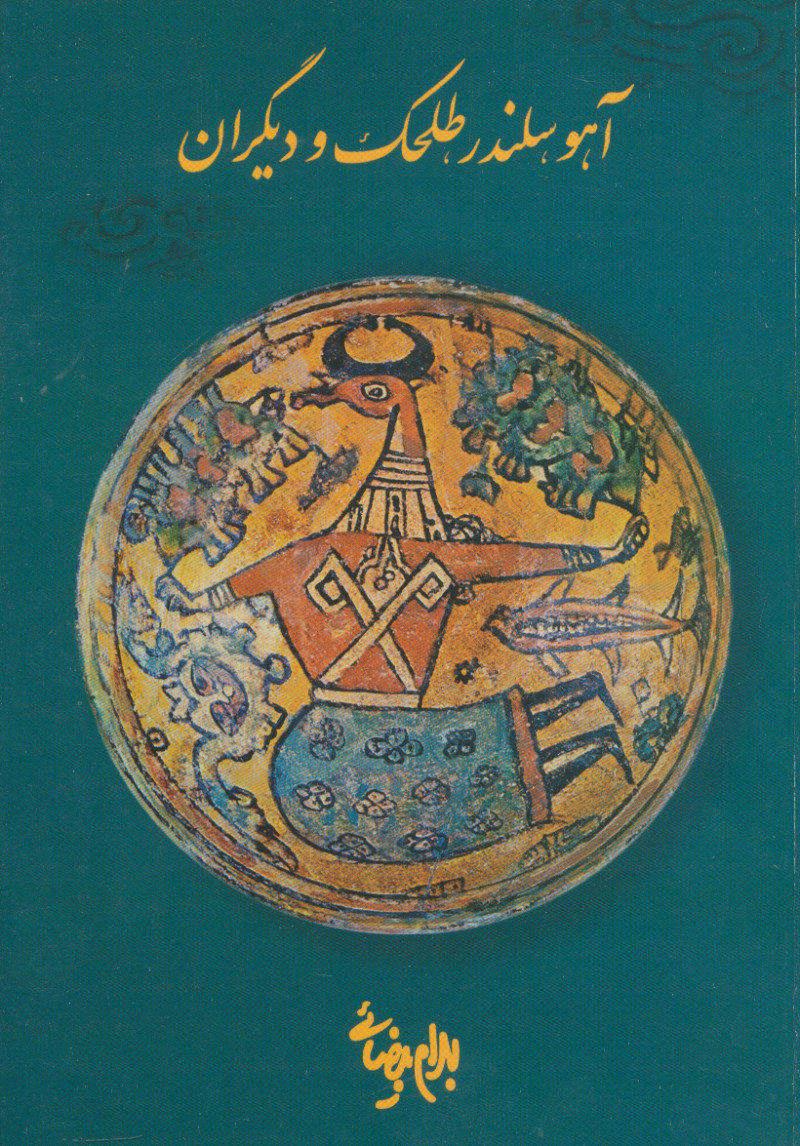کتاب آهو،سلندر،طلحک و دیگران