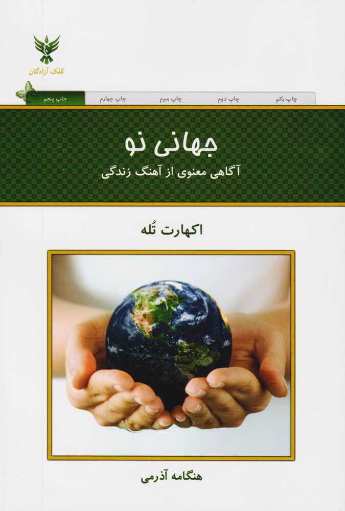 کتاب جهانی نو