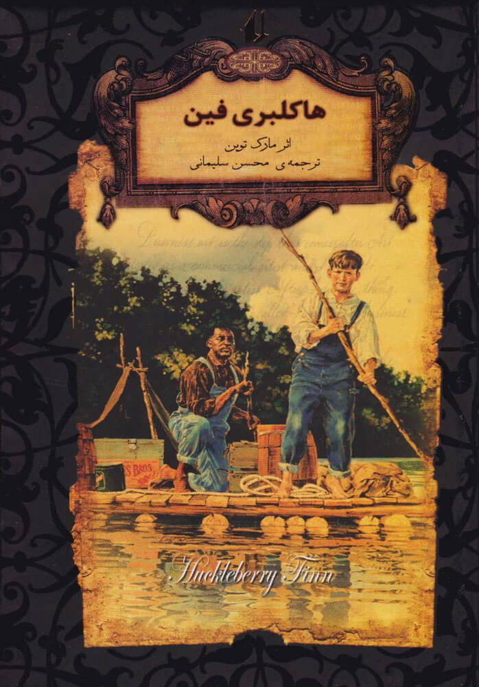 کتاب هاکلبری فین