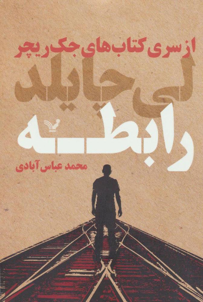 کتاب رابطه