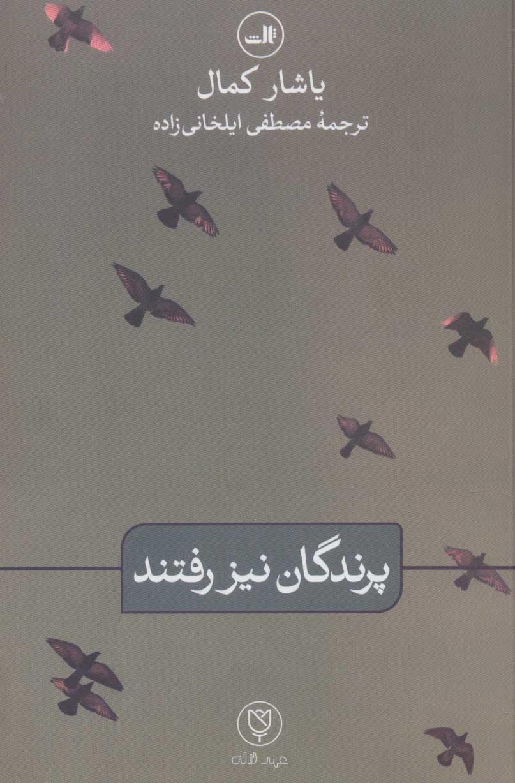 کتاب پرندگان نیز رفتند