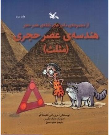 کتاب هندسه ی عصر حجری (مثلث)