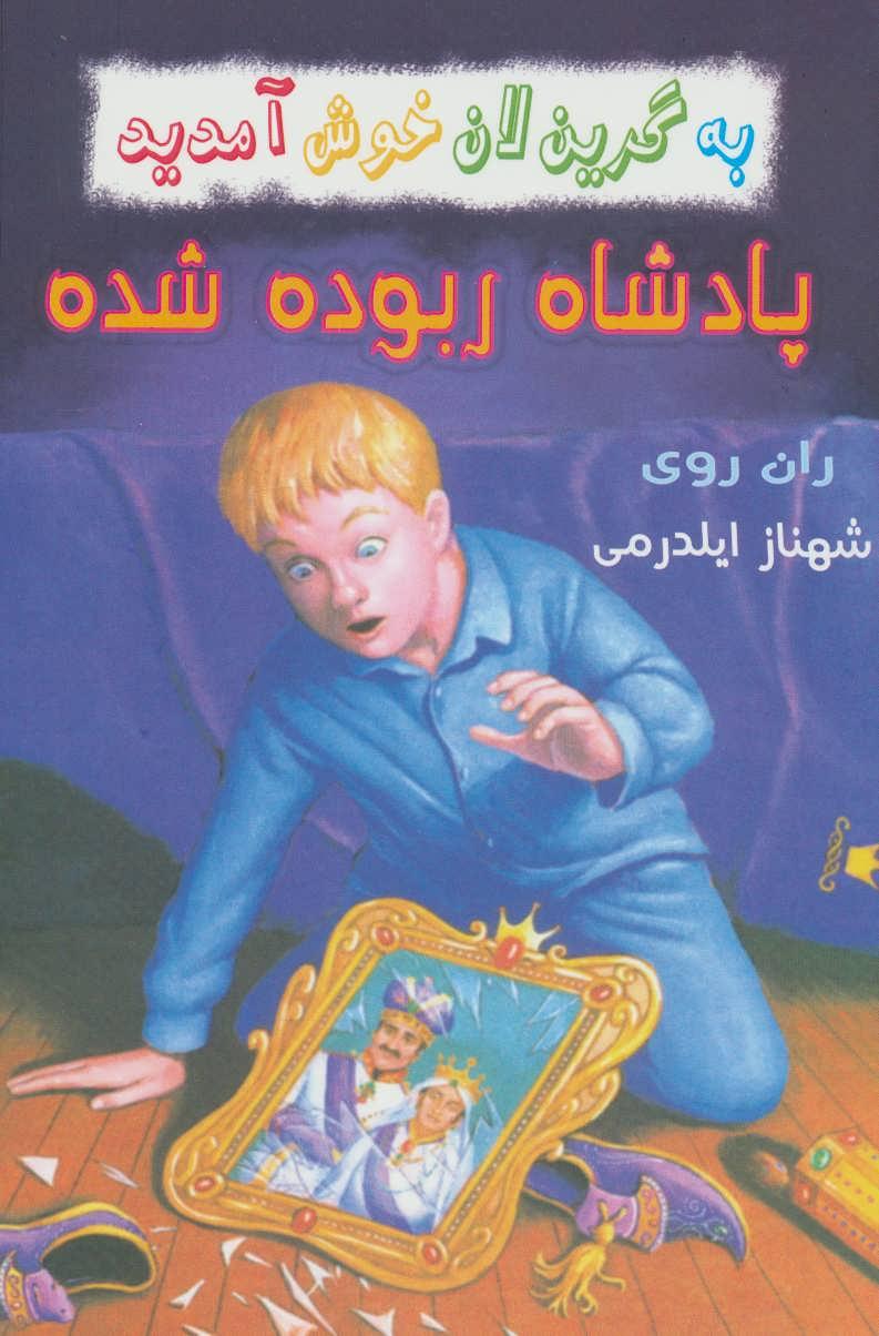 کتاب پادشاه ربوده شده