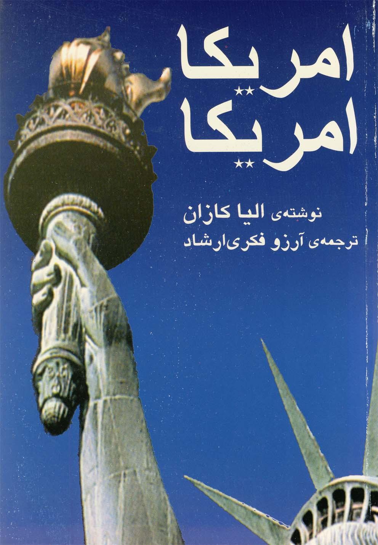 کتاب آمریکا آمریکا