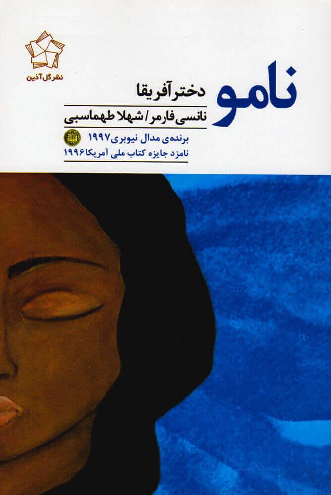 کتاب نامو دختر آفریقا