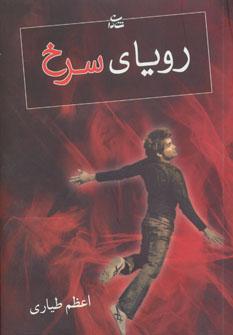 کتاب رویای سرخ