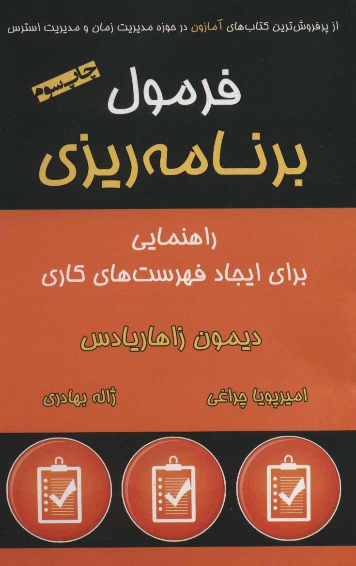 کتاب فرمول برنامه ریزی