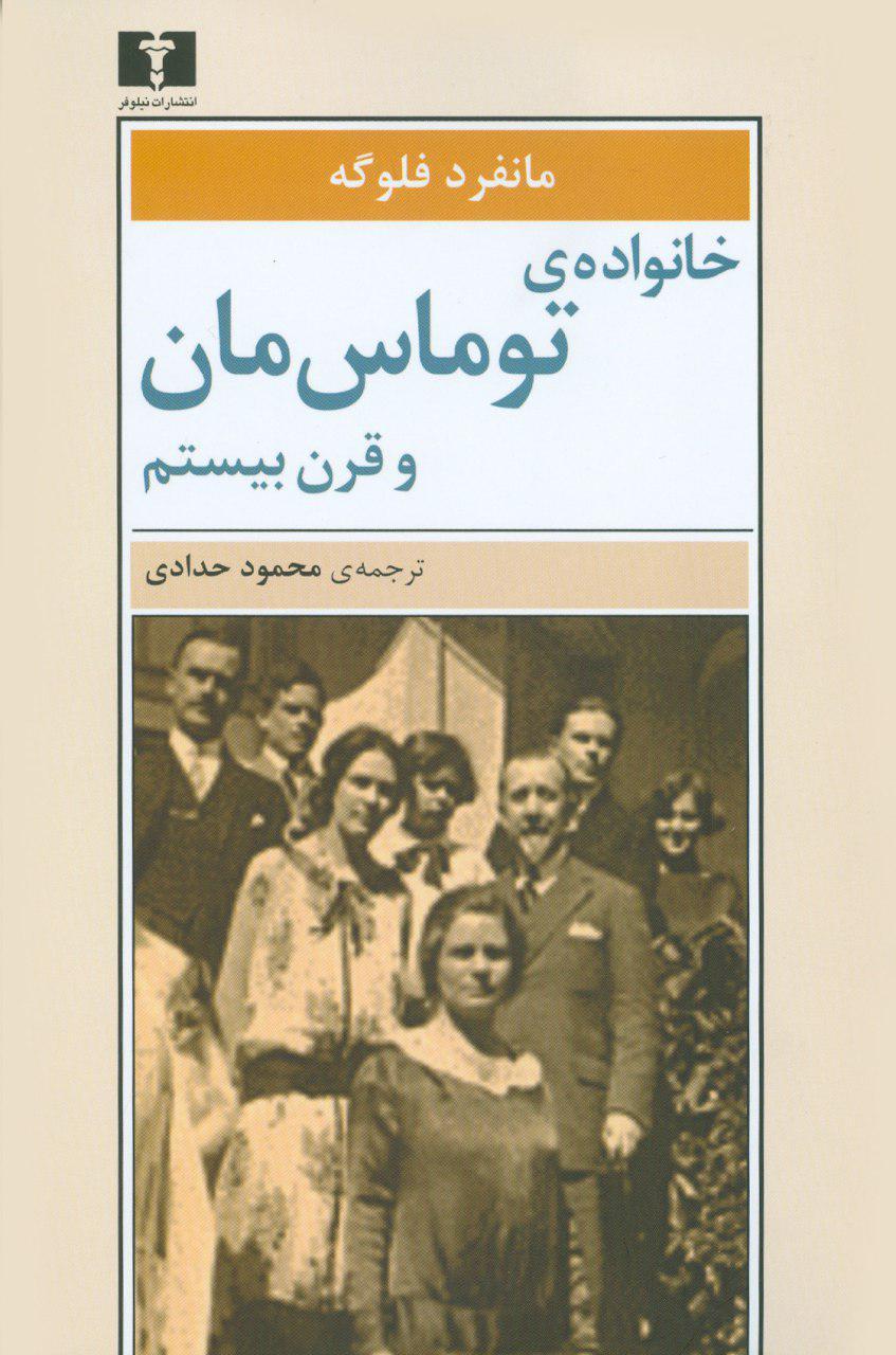 کتاب خانواده ی توماس مان و قرن بیستم