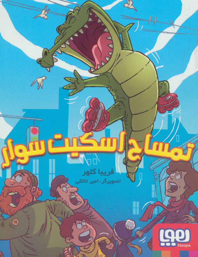 کتاب تمساح اسکیت سوار