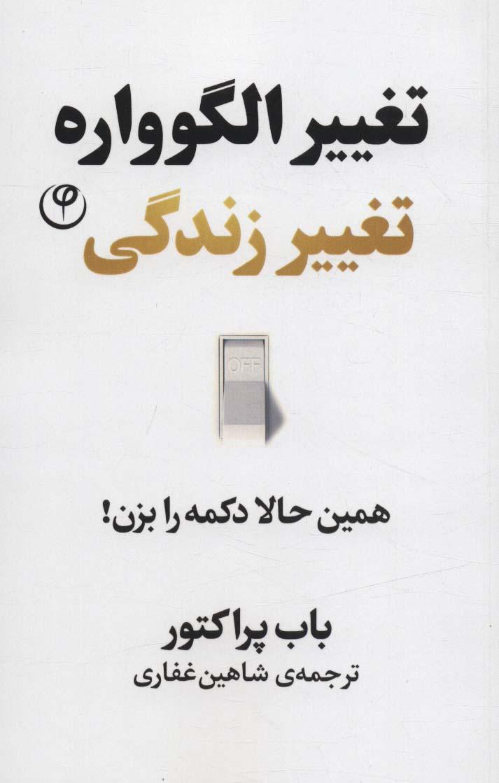 کتاب تغییر الگوواره تغییر زندگی