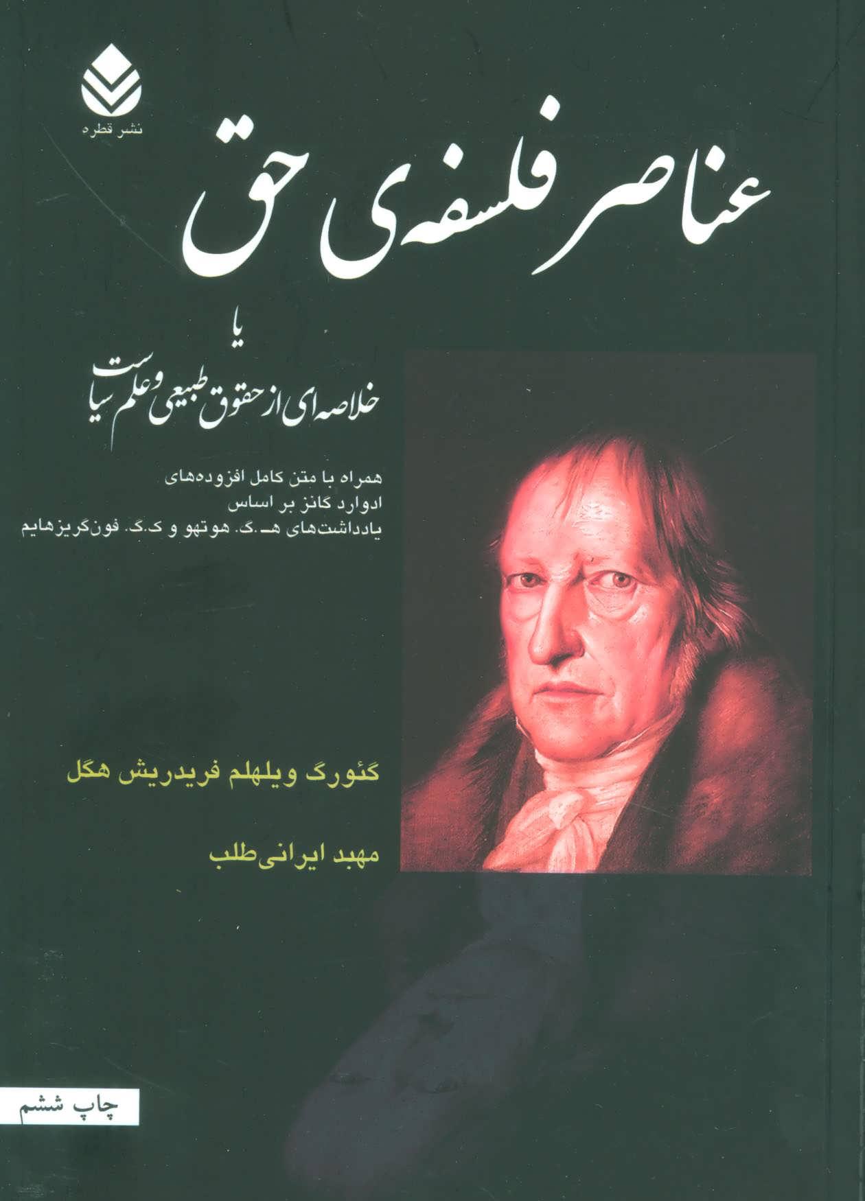کتاب عناصر فلسفه ی حق