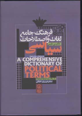 کتاب فرهنگ جامع لغات و اصطلاحات سیاسی
