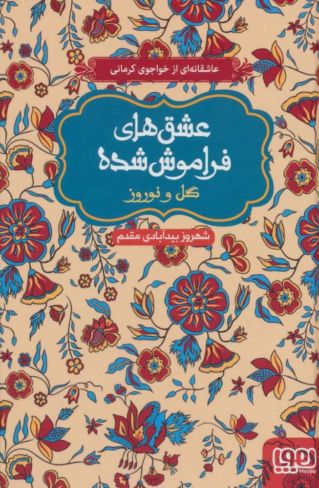 کتاب گل و نوروز