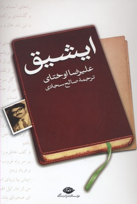 خريد کتاب  ایشیق
