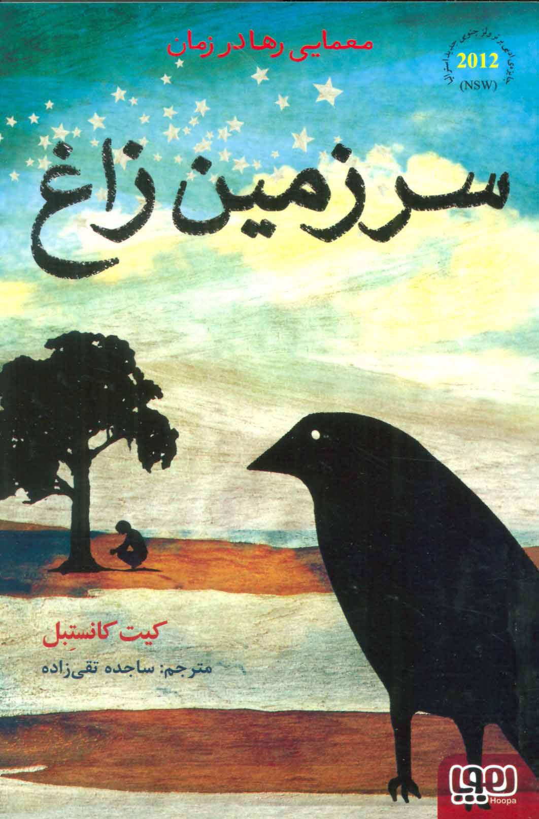 کتاب سرزمین زاغ
