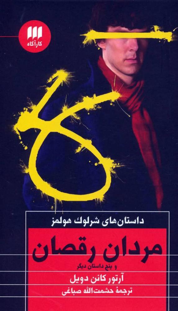 کتاب مردان رقصان و پنج داستان دیگر