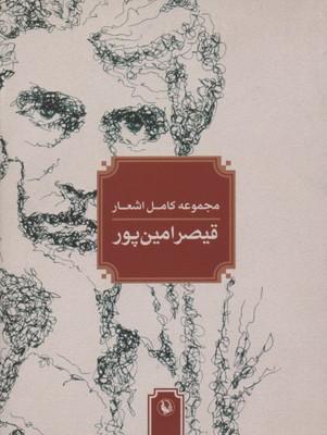 کتاب مجموعه کامل اشعار