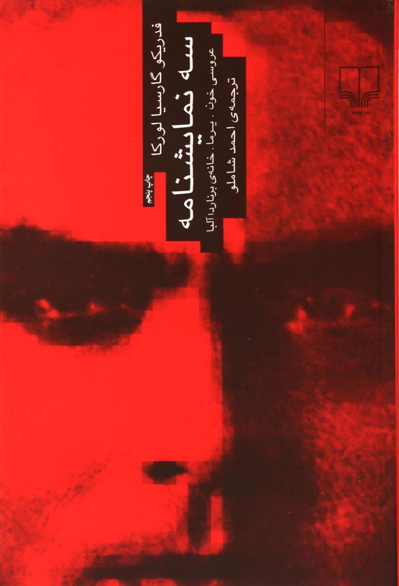 کتاب سه نمایشنامه : عروسی خون،یرما،خانه ی برناردا آلبا