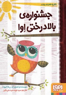 کتاب دفترچه خاطرات جغد 1