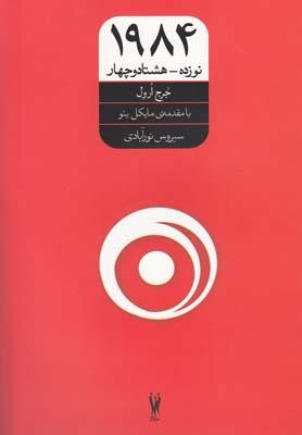 کتاب ( 1984) نوزده_هشتاد و چهار