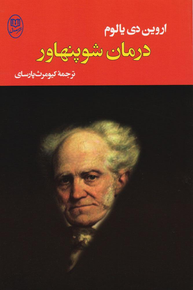 کتاب درمان شوپنهاور