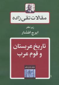 کتاب تاریخ عربستان و قوم عرب