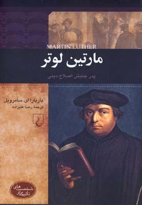 کتاب مارتین لوتر