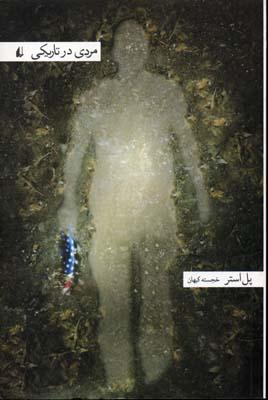 کتاب مردی در تاریکی