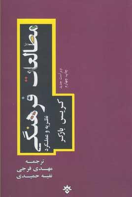 کتاب مطالعات فرهنگی