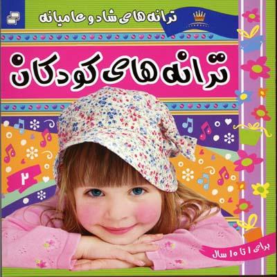کتاب ترانه های کودکان 2
