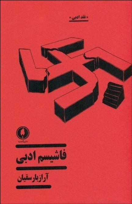 کتاب فاشیسم ادبی