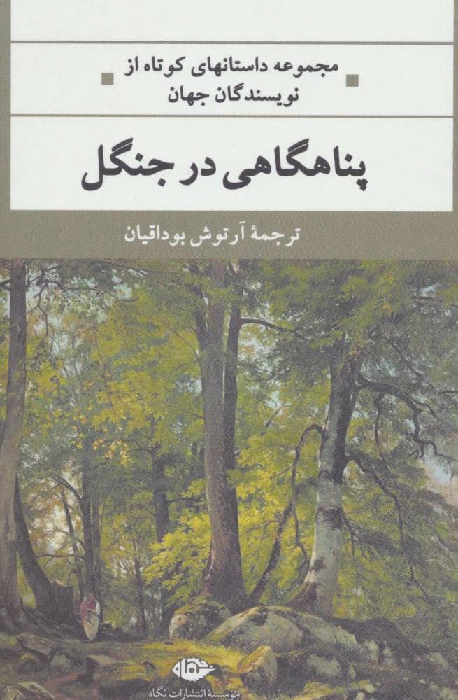 کتاب پناهگاهی در جنگل