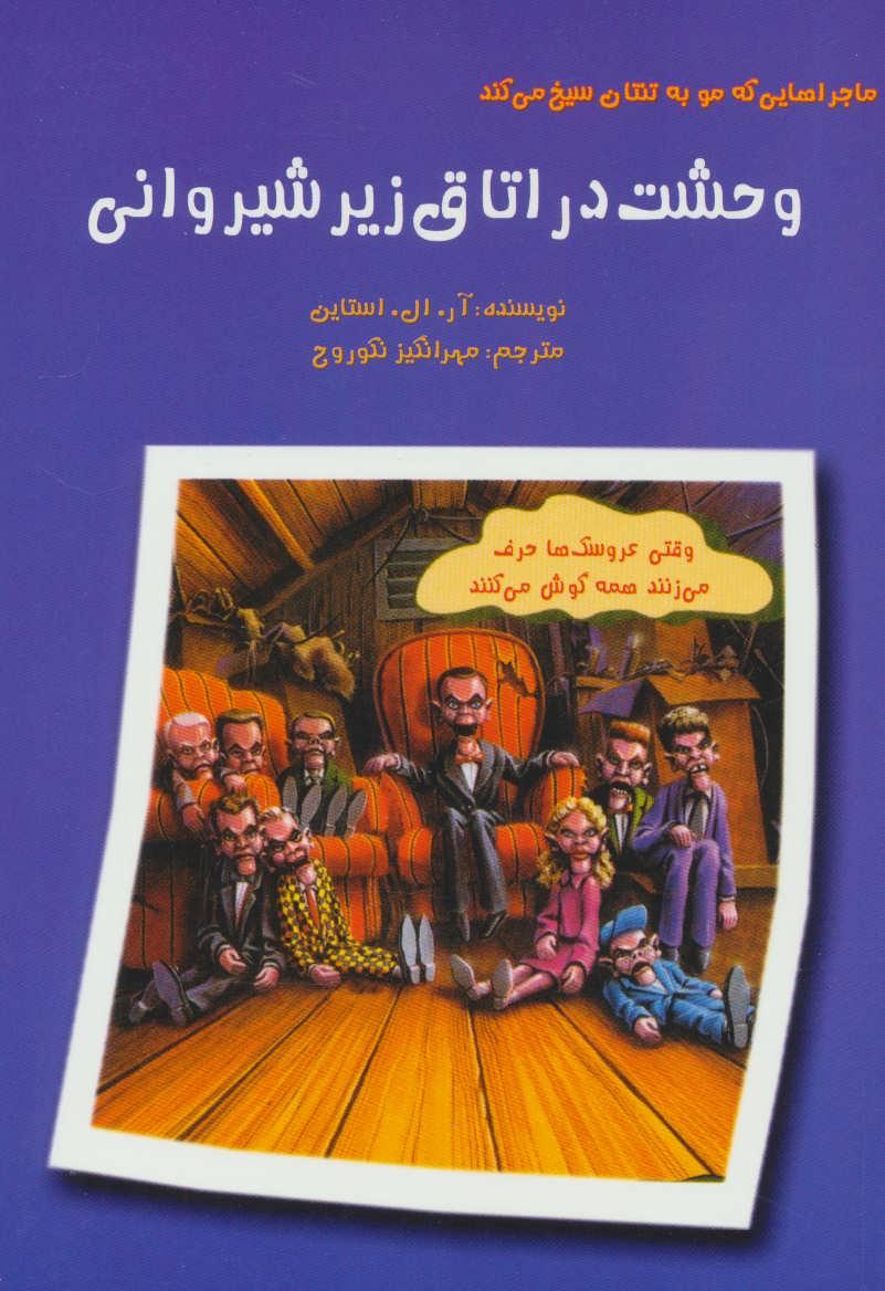 کتاب وحشت در اتاق زیر شیروانی