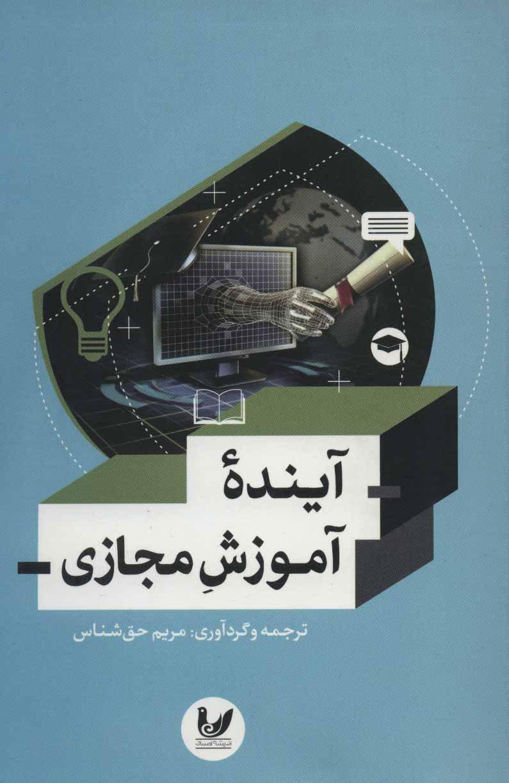کتاب آینده آموزش مجازی