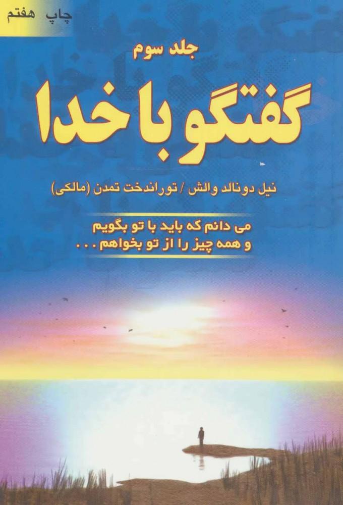 کتاب گفتگو با خدا (جلد سوم)