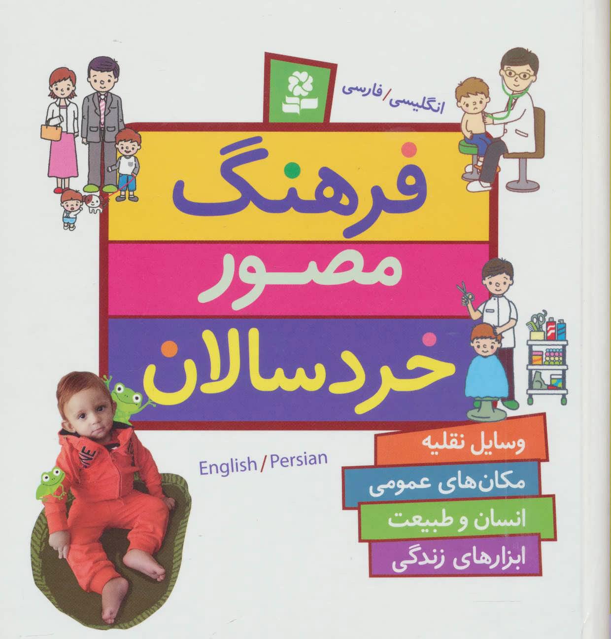 کتاب فرهنگ مصور خردسالان