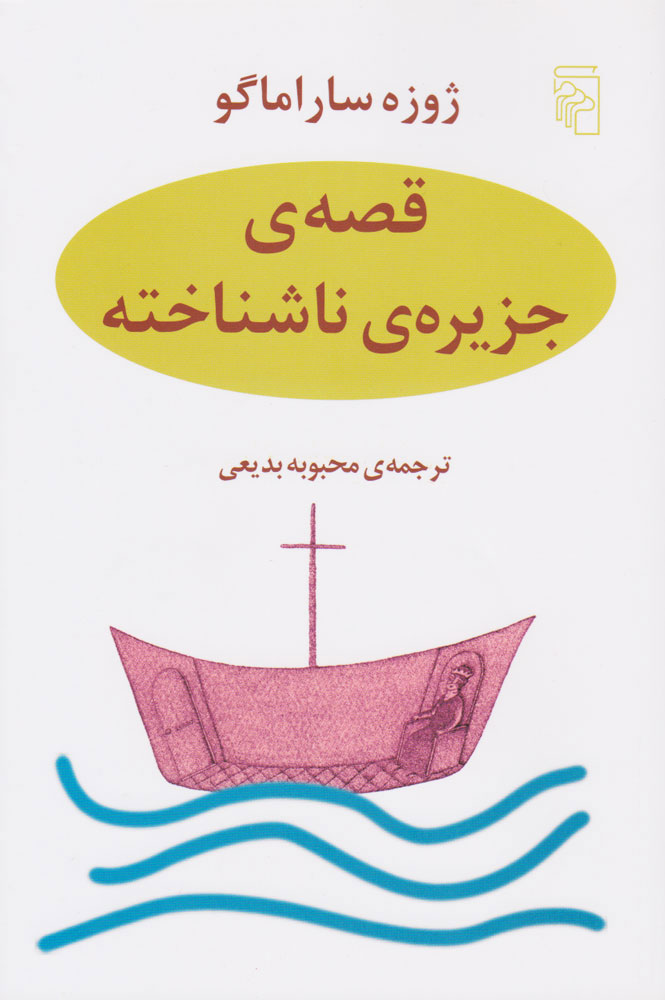 کتاب قصه جزیره ناشناخته