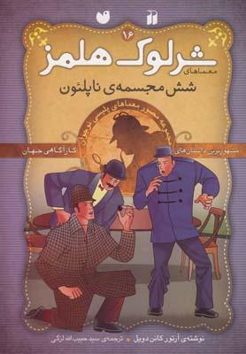 کتاب شرلوک هلمز(16)