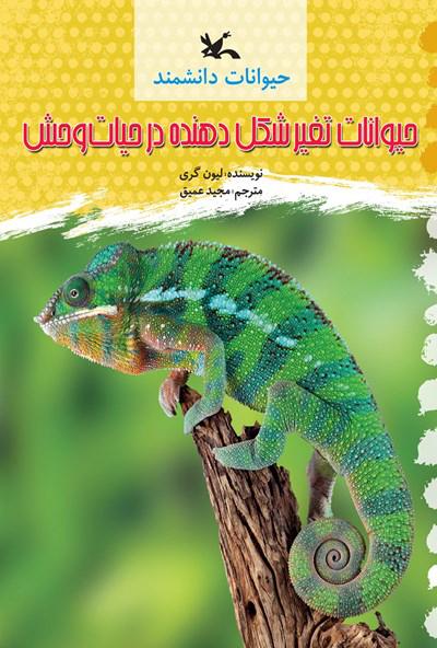 کتاب حیوانات تغییر شکل دهنده در حیات وحش
