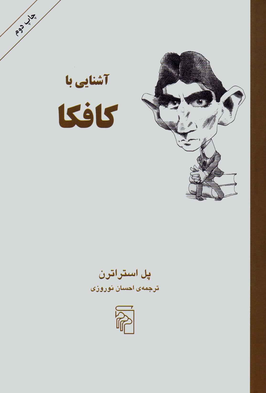 کتاب آشنایی با کافکا