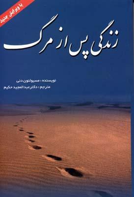 کتاب زندگی پس از مرگ