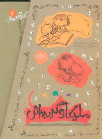 کتاب ملیکا و گربهاش