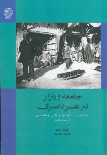کتاب جامعه و بازار در عصر ناصری