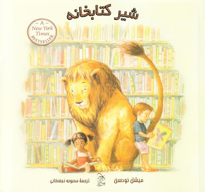رمان شیر کتابخانه