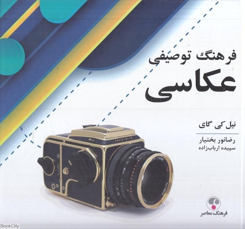 کتاب فرهنگ توصیفی عکاسی