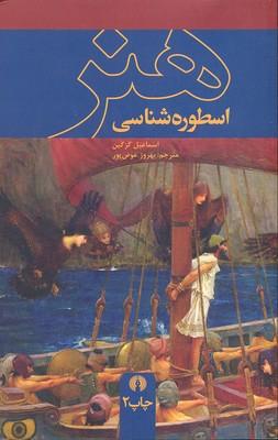 کتاب اسطوره شناسی هنر
